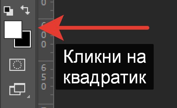 Кликни на левый квадратик