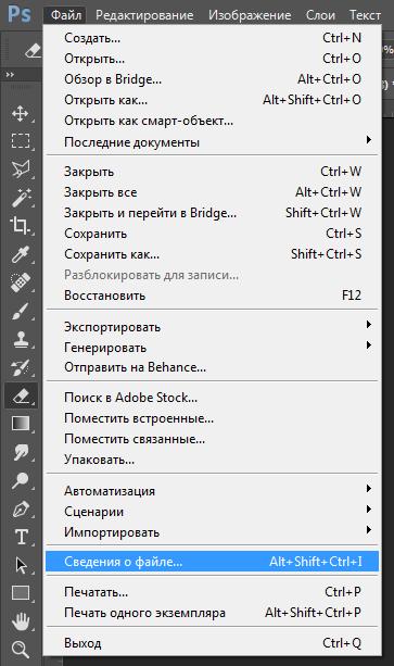 """Меню """"Файл"""" параметр """"Сведения о файле"""""""