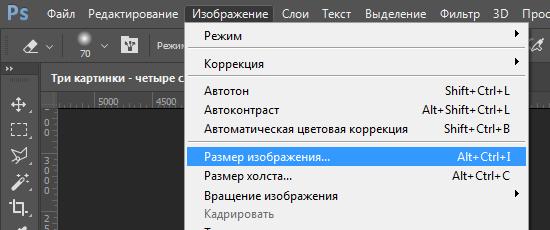 """Меню """"Изображение"""" параметр """"Размер изображения"""""""