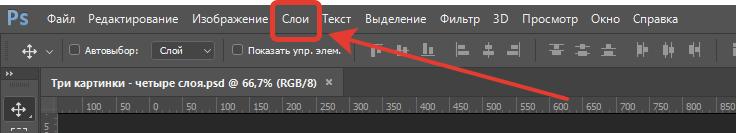"""Пункт """"Слои"""" горизонтального меню Photoshop"""