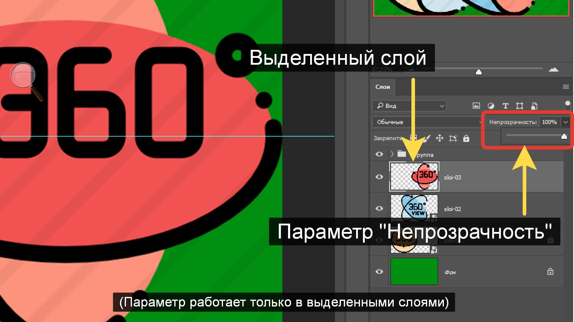 """Параметр """"Непрозрачность"""" на панели """"Слой"""""""