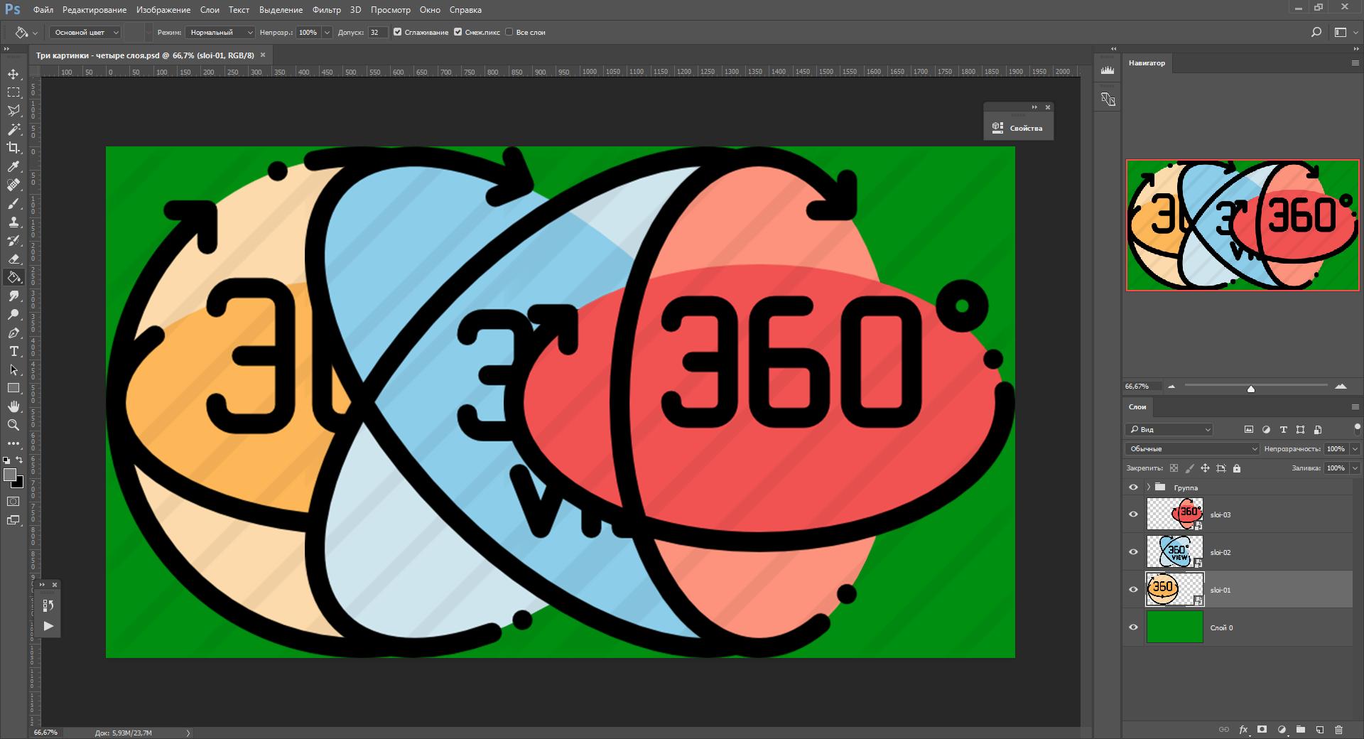 Полное окно программы с итоговым видом изображения