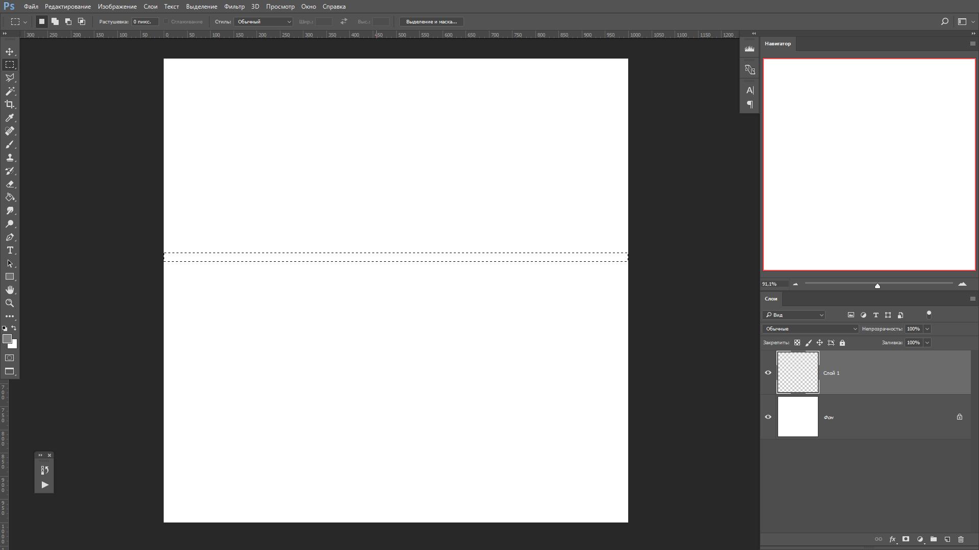 Как сделать линию в Фотошопе?